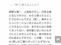 【乃木坂46】西野七瀬、芸人と一緒に海外旅行に行った模様!!!