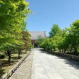 『智積院と豊国神社に行ってまいりました』の画像