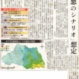 『(埼玉新聞)首都直下型地震 県が推計公表 11市区で最大6強 「最悪のシナリオ」想定』の画像