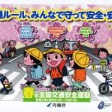『「春の全国交通安全運動」が始まります』の画像