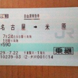 『快適通勤利用はあるか? 特急「しらさぎ15号」に名古屋から米原まで乗車してきました!』の画像