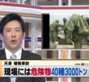 【悲報】中国政府「天津爆発の危険物質は700トンと言ったな。実は3000トンだ」