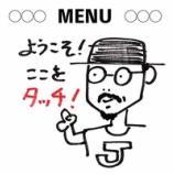 『まずはココから!北川純公式サイトMENU』の画像