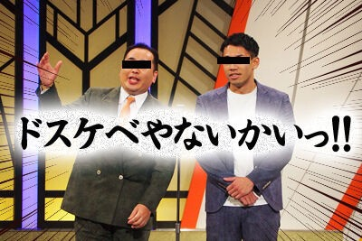 横浜風俗|いきなりビンビン伝説|ミルクボーイ