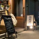 『大阪北堀江・創作鉄板焼720、今週(11月25日〜12月1日)の出勤情報。』の画像