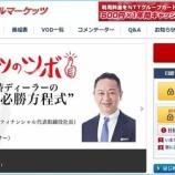 『必見動画「プロの目から見た個人が勝つためのアドバイス」日経CNBC』の画像