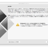 『MacBook Pro 2010にWindows10 Anniversary Update』の画像