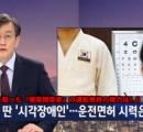 障がい者アジアパラ大会に出場した韓国人柔道選手 視力が1.0だったことが判明 過去にも事例続々浮上