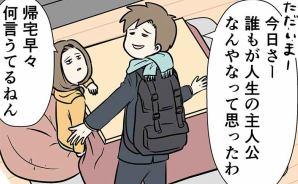 """中2男子が""""主人公""""になった瞬間"""