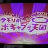 『【衝撃】人気番組「タモリの超ボキャブラ天国」に出演拒否の芸人と裏事情wwwww』の画像