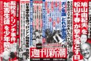 【大津・中2自殺】加害生徒、京都転校後も集団リンチに加担 警察聴取受ける