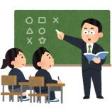 『学校「法律教えません!税金教えません!政治教えません!」』の画像