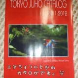 『【2011-2012のカタログきました!!】漁から猟へ。』の画像