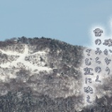 『雪の大文字』の画像