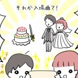 『BGMは何を使おう?あの曲を使ったらケーキカットで笑いが起こりました!』の画像