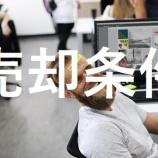 『【バフェット太郎10種】保有銘柄の売却条件は営業キャッシュフロー・マージンの暴落』の画像