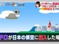 【悲報】中川翔子さん、今度はUFOを目撃したと語る。