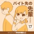 バイト先の先輩【17】