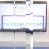 『シスコシステムズ合同会社『乃木坂46のライブをCNEVで盛り上げました!』会場での模様が動画公開!!!』の画像