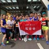 『深セン国際フルマラソン参加報告』の画像