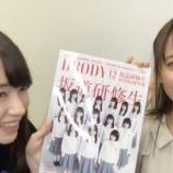 『初々しいw 坂道研修生SRスタート!!みんな可愛すぎてヤバいwwwwww』の画像