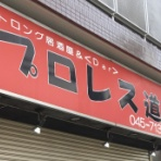 プロレス道場店長の道場ブルース日誌