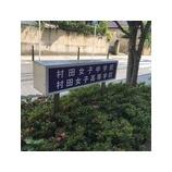 『村田女子高校、注目ですね』の画像