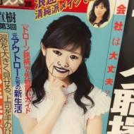 有吉弘行が渡辺麻友に宣戦布告!!wwwwww アイドルファンマスター