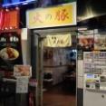 蒙麺 火の豚 立川ラーメンスクエア店@立川市【卒業間近】
