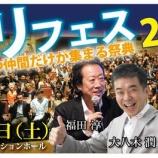 『「金運人」が集うフェス→12/1@日比谷』の画像