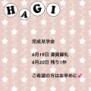 【イベント】・・・大垣市の2世帯のおうち 見学会ご予約状況