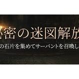 『【光を継ぐ者】秘密の迷図解放イベントのご案内』の画像