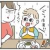 息子の食べムラ対策 (前編)