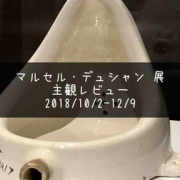 ガラガラのデュシャン展を調査!便器を観る理由を解説【前編】