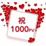 『月間アクセス数:1000PV達成!』の画像