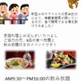 『6.28日曜日!競馬鑑賞イベント開催!』の画像
