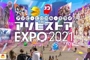 【アイマス】「アソビストアEXPO2021」スケジュール公開中!