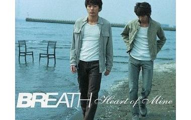 『Heart of Mine/BREATH』の画像