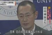 【iPS】山中教授に米の新設賞 ノーベル賞の2倍超す賞金