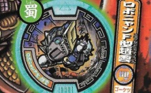 妖怪メダル三国志 ロボニャンF型趙雲(武将メダル)のQRコードだニャン!【9枚】