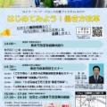 『ライフ・ワーク・バランス応援フェスタinみたか』2月18日