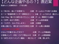 【悲報】残酷ショーを辞めた「乃木坂に越されました」がネ申テレビみたいな番組になってしまう...