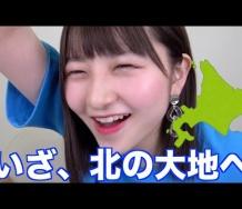 『【北海道編】日本全国食べ尽くし!【尾形春水】』の画像