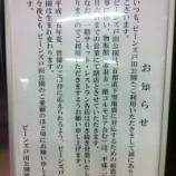 『ビーンズ戸田公園物販館 耐震補強工事のため1月6日閉店 夏に新装オープン』の画像