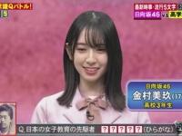 【画像】ネプリーグに出演した美少女が乃木坂46を超えたと話題に!!!!!