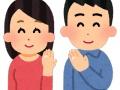 しゅんしゅんクリニックPと元NMB48が婚約