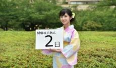 【テレビ朝日 アナウンサー】斎藤ちはるの浴衣姿が綺麗!