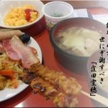 『篠弘館長の特別講義』の画像