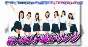 今期の注目アイドルアニメ『Wake Up, Girls!』のあらすじが深刻wwwww