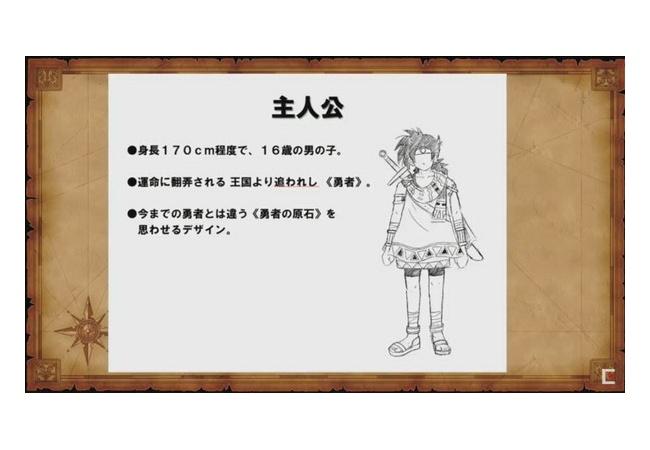 【ドラクエ11】初期の仲間設定とデザイン画像